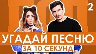 GTS Угадай песню за 10 секунд Хиты СНГ Русские хиты 2 Время и Стекло Грибы IOWA и другие