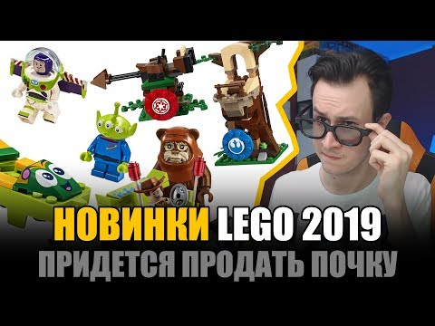 НОВИНКИ LEGO 2019 - Флинстоуны, Toy Story, Star Wars