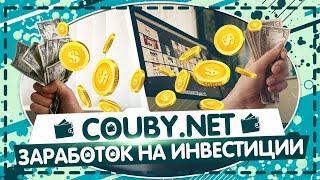 Couby.net заработай на инвестиции!!! Мой вклад 10$