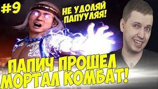 ПАПИЧ ПРОШЕЛ МОРТАЛ КОМБАТ И УДАЛИЛ ЕГО! #9 [Mortal Kombat 11]