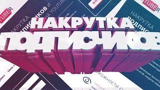 Как накрутить подписчиков на Youtube/Вконтакте/Insagram-Флейми