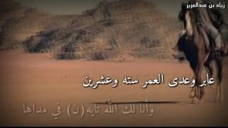 شيلة عابر سبيل  مونتاج :زياد بن عبدالعزيز