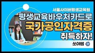 [서사평_쏘야쌤] ★평생교육 바우처 카드로 국가공인자격…
