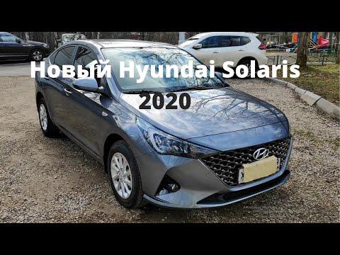 Новый Hyundai Solaris 2020. Купил новый солярис.