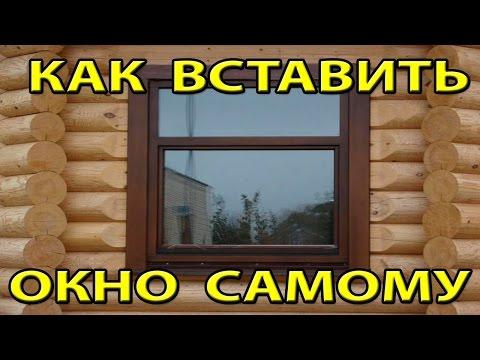 видео: Как вставить пластиковое окно самому.Пластиковое окно в построенном доме своими руками.
