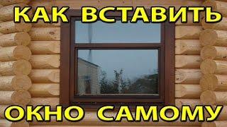 Как вставить пластиковое окно самому.Пластиковое окно в построенном доме своими руками.(Как вставить пластиковое окно самому.Пластиковое окно в построенном доме своими руками. http://sam-sebe-dom.com/ В..., 2014-08-26T12:30:16.000Z)
