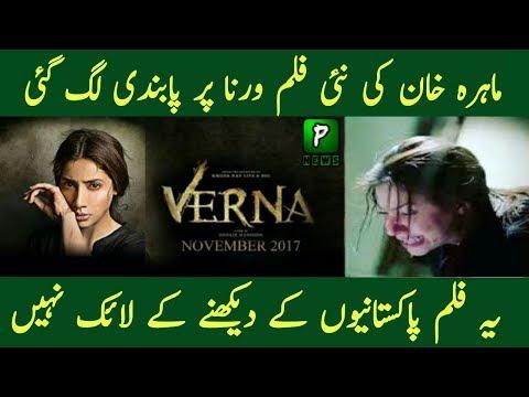 Mahira Khan New Film Verna Ban In Pakistan |Pakistan Film Censor Board Ban Mahira Khan Film Verna