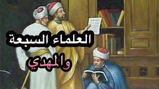 ١٤٧- العلماء السبعة والإمام المهدي