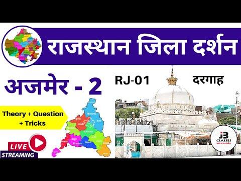2) Ajmer Jila Darshan-2 ( अजमेर जिला दर्शन ) | Rajasthan Jila Darshan ( राजस्थान जिला दर्शन )