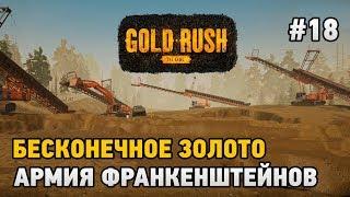 Gold Rush The Game #18 БЕСКОНЕЧНОЕ ЗОЛОТО,АРМИЯ ФРАНКЕНШТЕЙНОВ