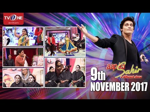 Aap Ka Sahir - Morning Show - 9th November 2017 - Full HD - TV One