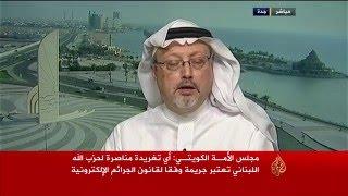 خاشقجي: تصنيف #حزب_الله_منظمة_إرهابية يأتي ضمن مواجهة #السعودية الشاملة للمشروع الإيراني بالمنطقة