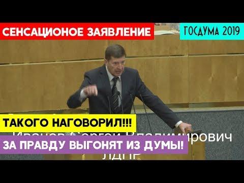 ГОСДУМА! Депутат ЛДПР