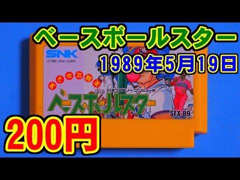[200円] ベースボールスター めざせ三冠王 [ファミコン]