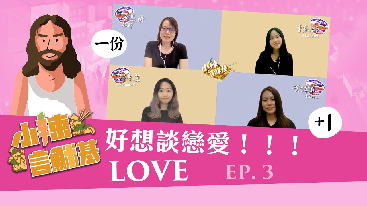 Download EP03 小辣言穌基:好想談戀愛!!!