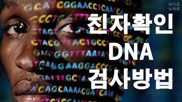 친자 확인 및 유전자 검사 방법 그리고 DNA 샘플 채취