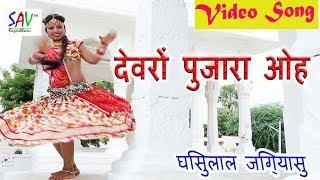 2018 New Rajasthani Song  / Devaro Pujara o / Ghisulal Jigyasu / SAV Rajasthani /EXCLUSIVE