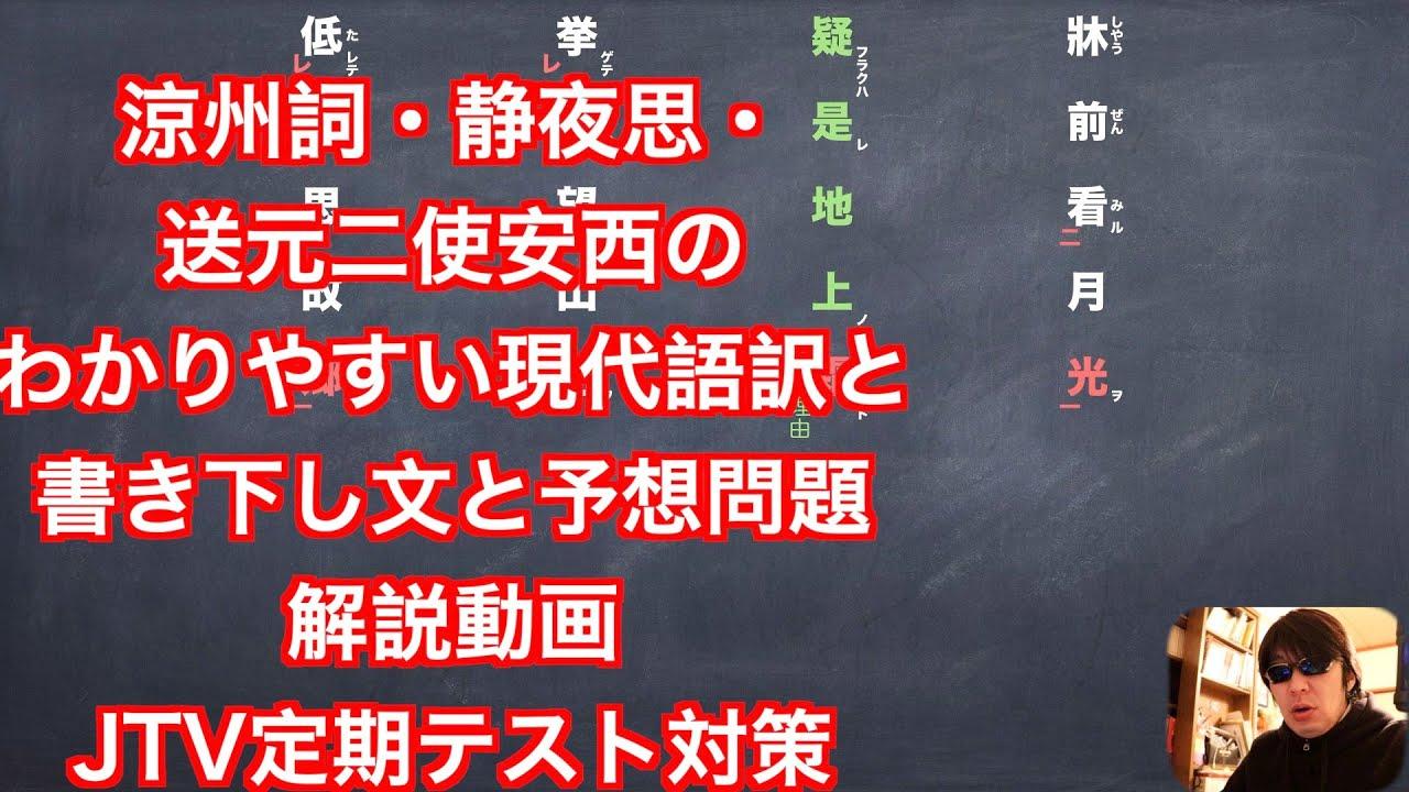 語 訳 春 望 現代