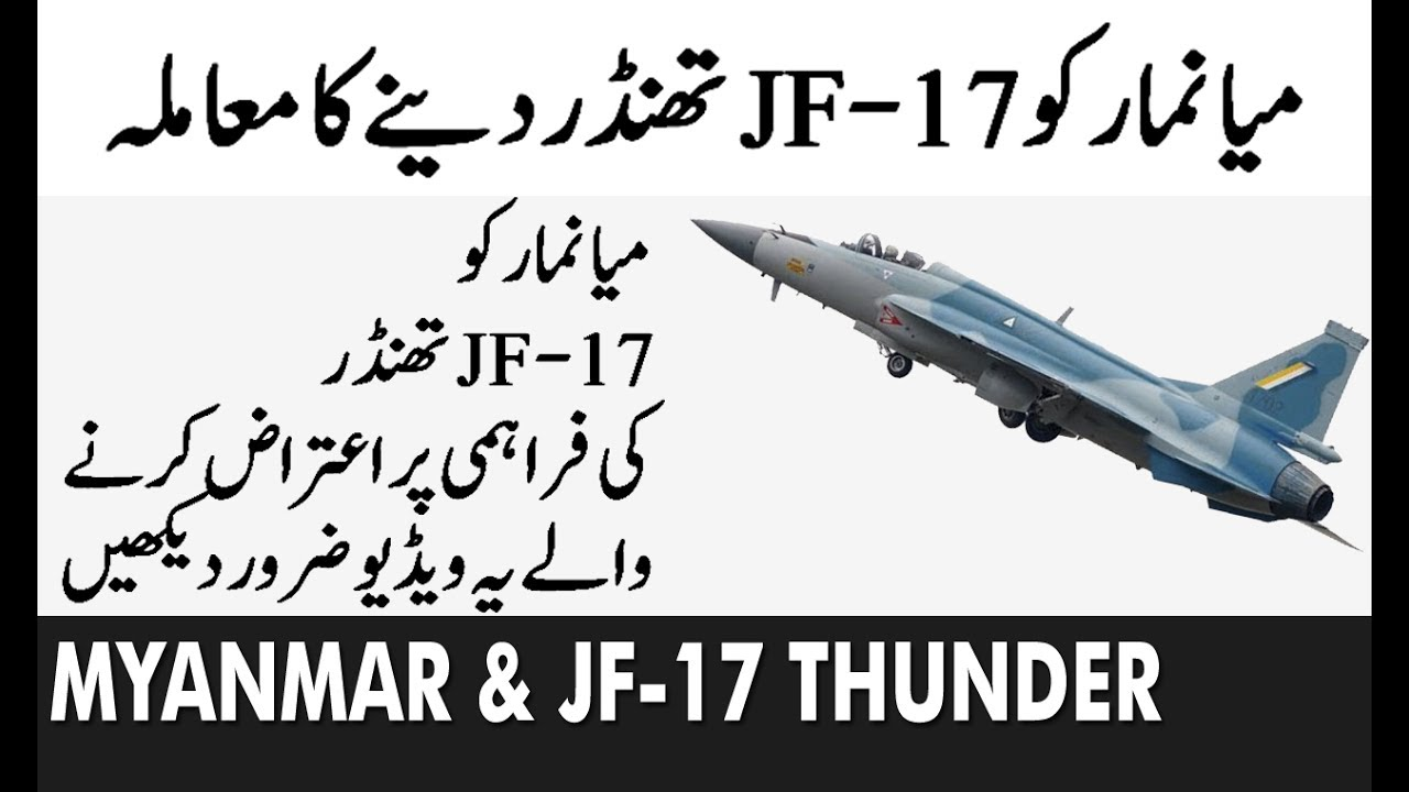 myanmar-and-jf-17-thunder-deal