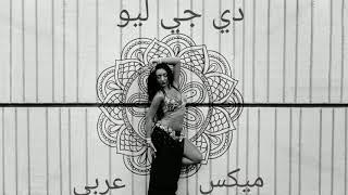 best arabic mix 2021/احلى ميكس عربي ٢٠٢١ by DJ LIO
