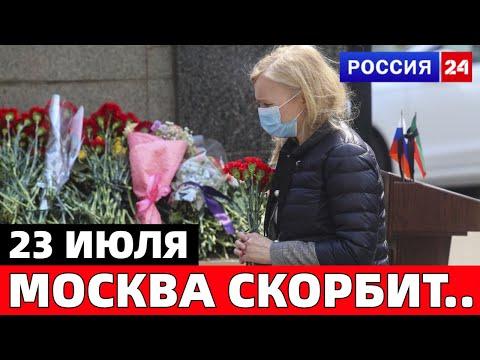 Ужасная Трагедия в Москве..Только Что Сообщили Трагическую Новость