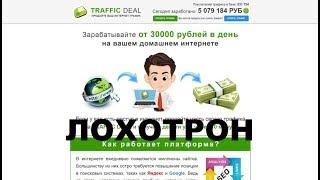 Заработок в интернете + трафик на сайт. Генератор трафика.
