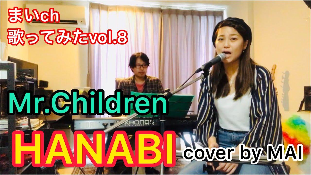 【Mr.Children/HANABI(cover by MAI)】歌ってみたvol.8 ピアノ伴奏 おまけ動畫付き♪ - YouTube