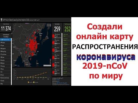 Короновирус карта отслеживает распространение коронавируса 2019-nCoV в реальном времени