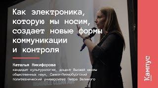 Одежда как технология   Наталья Никифорова   Лекториум