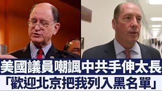 嘲諷中共手伸太長 美國議員:歡迎北京將我列入黑名單 新唐人亞太電視 20191218