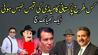 Reality Behind the Entertainment Industry of Pakistan