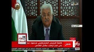 ما وراء الحدث   كلمة الرئيس الفلسطيني محمود عباس تعقيبا على قرار ترامب بشأن القدس