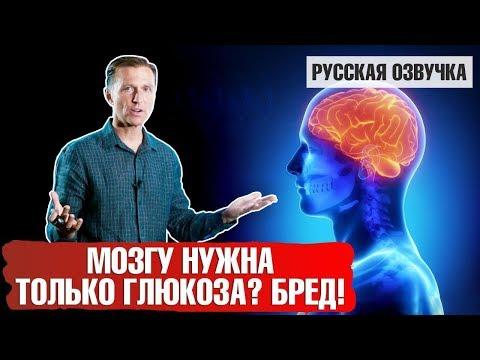 Мозгу нужна только глюкоза? БРЕД! (русская озвучка)