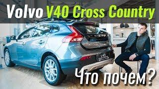 Обзор Volvo V40CC 2018 в Украине