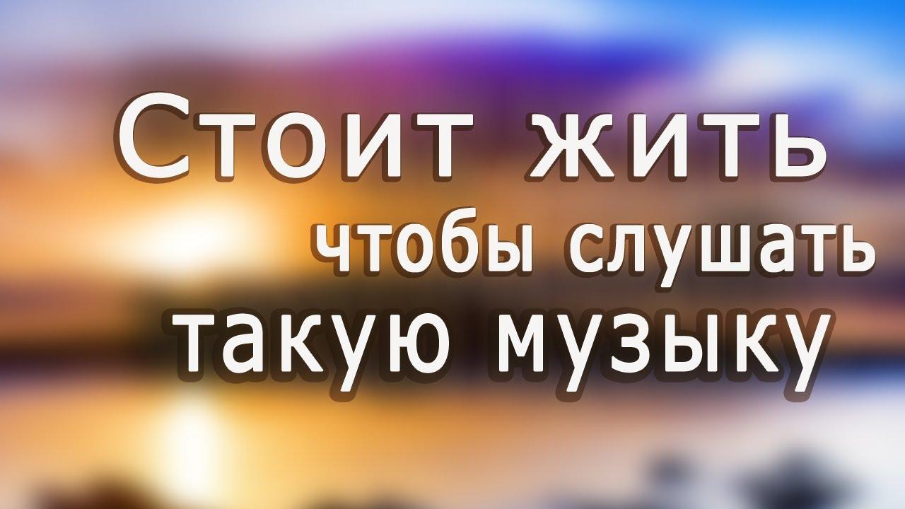 Сборник самой красивой на свете музыки!!! Dmitry Metlitsky /Дмитрий Метлицкий