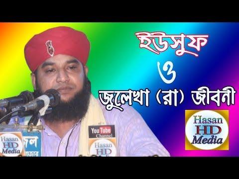 Zillur Rahman Asheki Waz Yousuf Zulekha Life Story ইউসুফ জুলেখা জীবনী জিল্লুর রহমান আসিকি ওয়াজ 2017