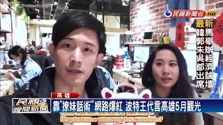 高雄5月代言人出爐 由「撩妹網紅」波特王代言-民視新聞
