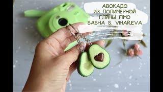 Мастер-класс: Авокадо из полимерной глины FIMO/polymer clay tutorial