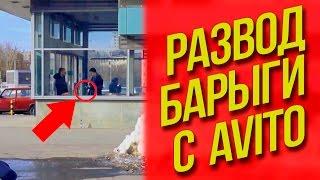 РАЗВЕЛ БАРЫГУ С AVITO НА ДЕНЬГИ \ ZHVACHKA PRANKS