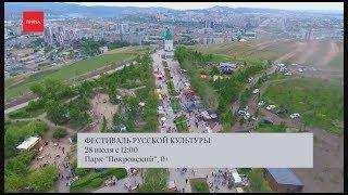 В Покровском пройдет фестиваль русской культуры