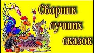 Сказка на ночь  Сборник сказок