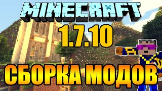 Сборка Модов на Minecraft 1.7.10 (Dark Trilogy) [ТЕХНОМАГИЯ] [155 мода]