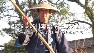 柳川からはじまる、新しいおもてなしのかたち。「日本語を話したい外国...