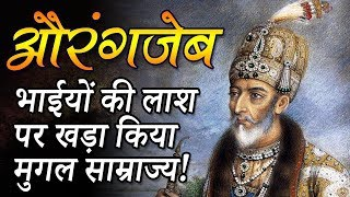 औरंगजेब Aurangzeb defeated his brothers to capture the Mughal Throne | Seriously Strange