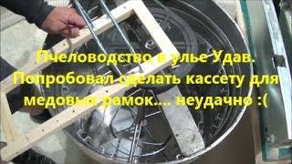 Пчеловодство в улье Удав. Попробовал сделать кассету для медовых рамок... неудачно :(