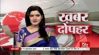 Hindi News Bulletin | हिंदी समाचार बुलेटिन – Apr 24, 2018 (1:30 pm)