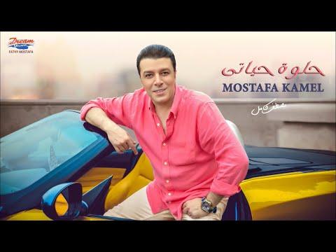 Mostafa Kamel - Helwa Hayaty | مصطفي كامل - حلوة حياتي