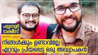 & 39 ഒരു നക്ഷത്രമുള്ള ആകാശം& 39 Oru Nakshathramulla Aakasham Ajith Pulleri in Payyanur Talkies