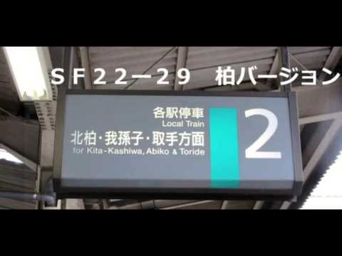 Joban Line music Kashiwa (柏) Station