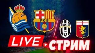 Реал Сосьедад - Барселона обзор матчей Тоттеннхэм - Фулхэм  Ювентус - Дженоа Стрим ставки!